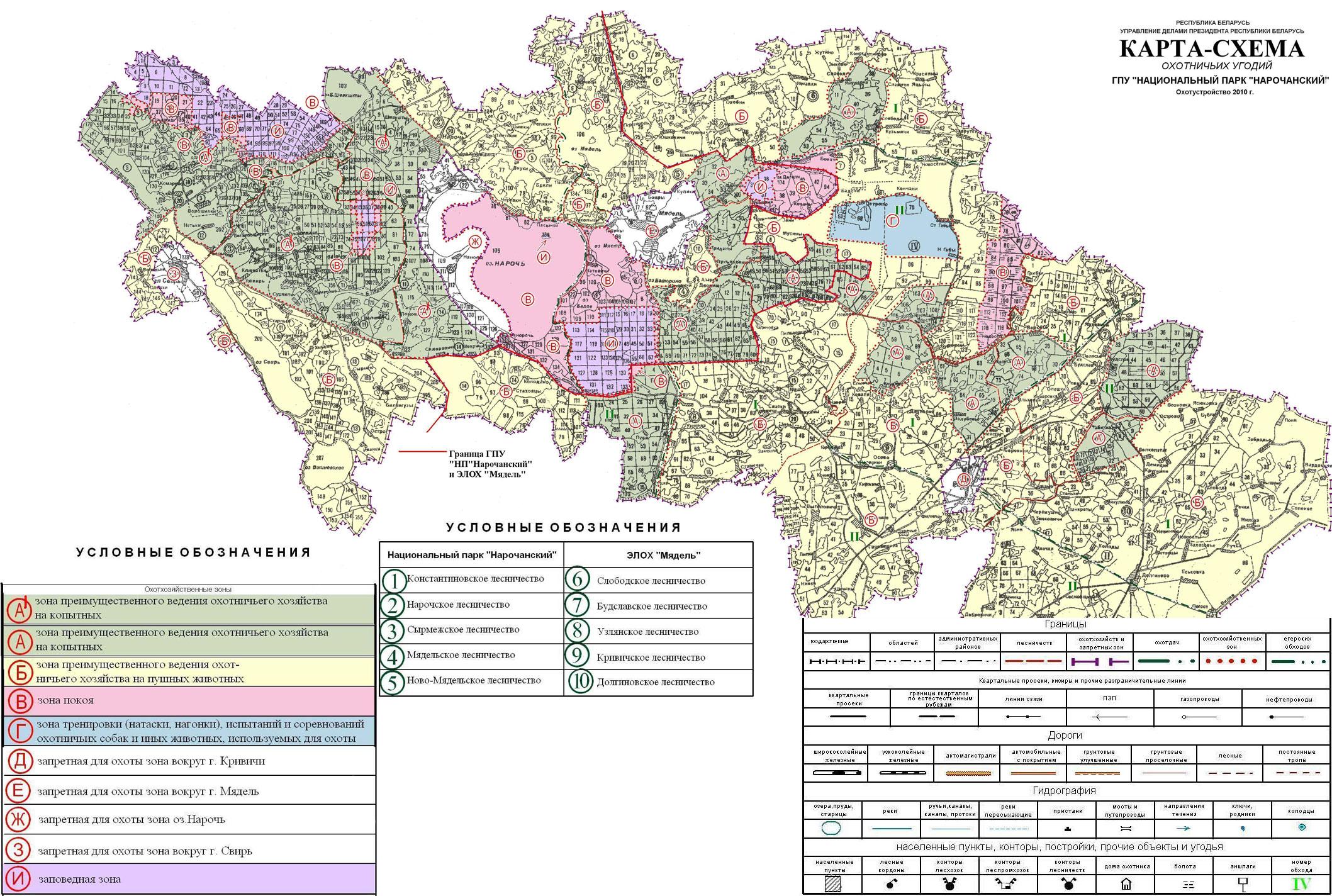 Района минской области на берегу озера нарочь в сосновом массиве национального парка нарочанский